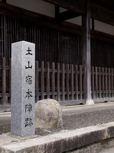 土山宿4.jpg